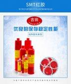 SMT红胶电子固定红胶 环保